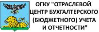 ОКУ Отраслевой центр бухгалтерского (бюджетного) учета и отчетности