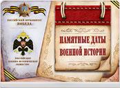 Календарь памятных дат военной истории Отечества на 2017-2018 год